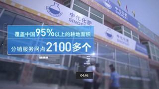 中化集团企业宣传片